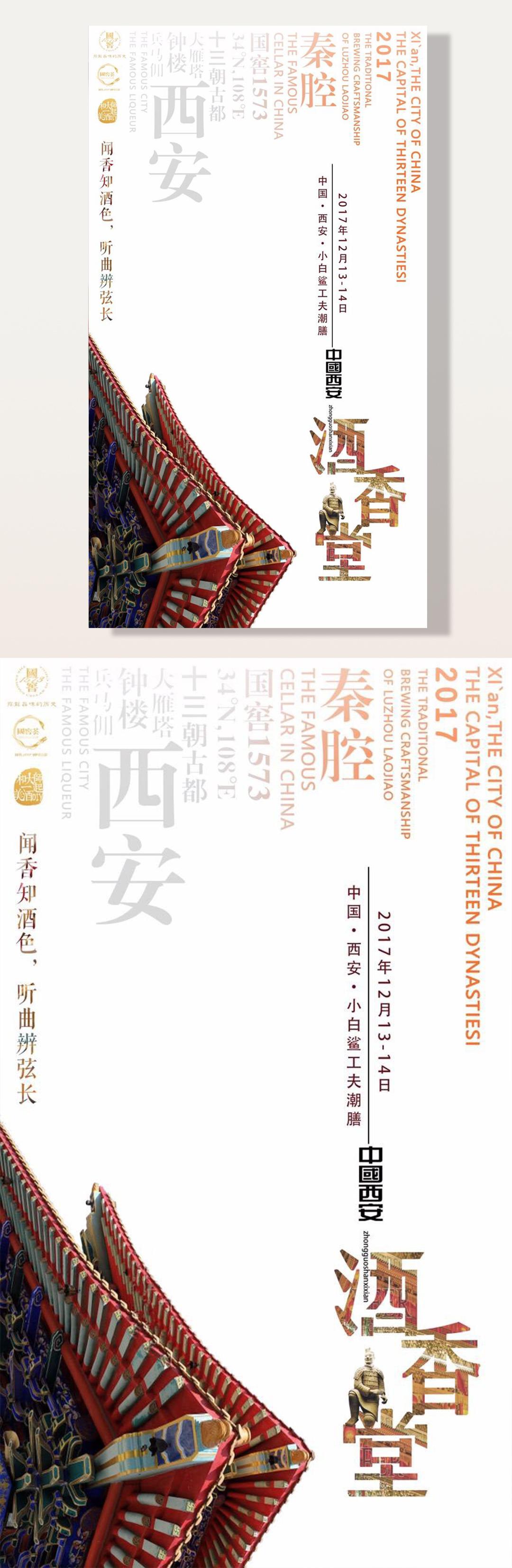 西安白酒_新中式海报设计-品牌活动宣传-白酒 平面 海报 耳哆朵 - 原创作品 ...