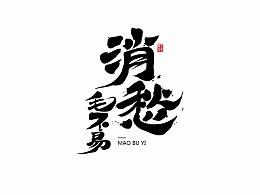 毛不易《消愁》官方MV 字体设计