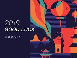 2019 Good Luck 插画延展设计
