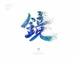 鴻遠 | 夢& 鏡
