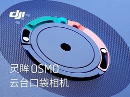【大疆】Osmo Pocket