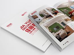 佳园装饰企业宣传画册版式设计