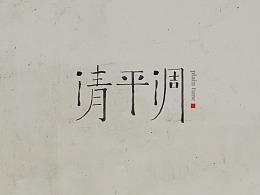清平调 · 字体设计