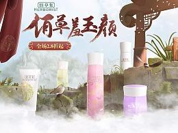 手绘佰草集化妆品、护肤品电商海报页面