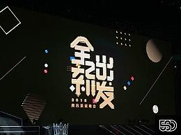 2018腾讯20周年圣诞晚会视觉设计