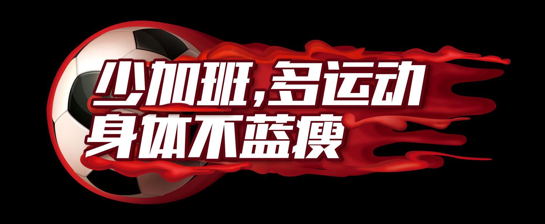 公司运动会海报