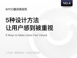尊重用户的体验:让用户感到被重视的5种方法