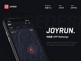 悦动开跑-Joyrun redesign