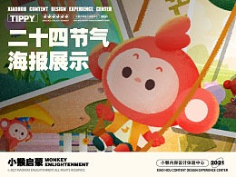 小猴启蒙——2020二十四节气插画