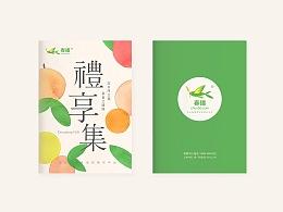 礼享集手册设计