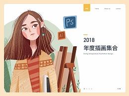 2018年12月-9月插画汇总