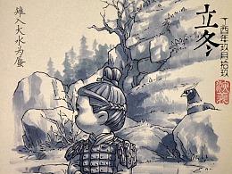 (演义秦风)中国节气——立冬