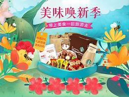 京东自营食品饮料联合活动页