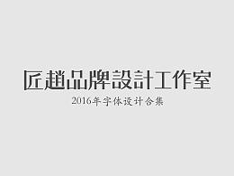 字体|匠赵品牌设计工作室2016年字体设计合集