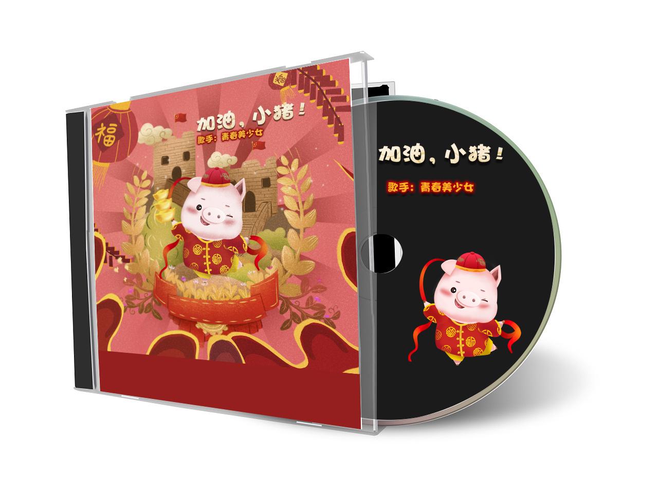 2019 猪年封面|平面|其他平面|幸福微甜jj - 原创作品图片