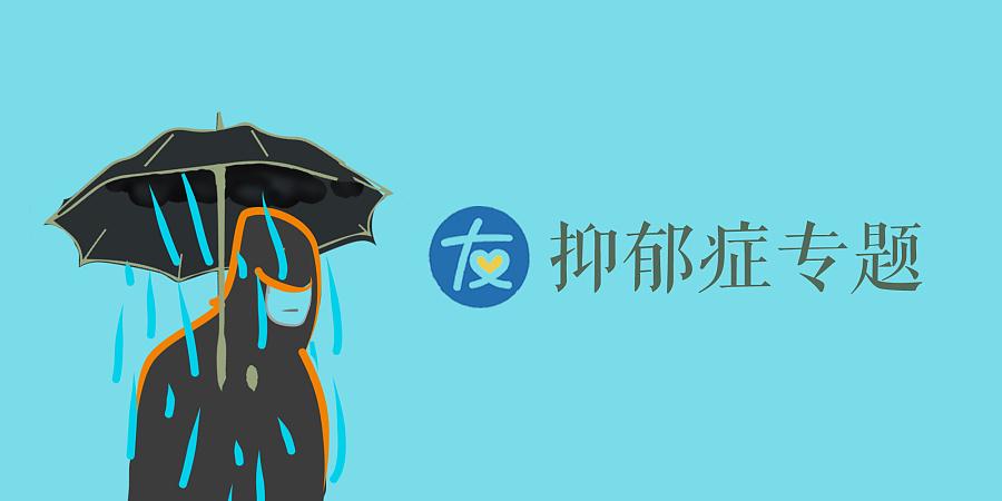 抑郁症专题banner