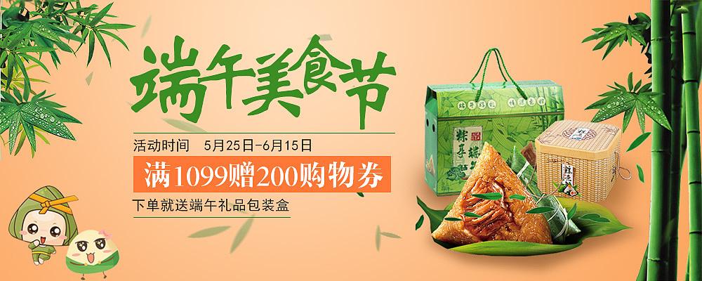 端午美食节|美食|宣传品|初生的小白-原创作品-站酷(ZCOOL)多中国美食的外国还是平面多图片