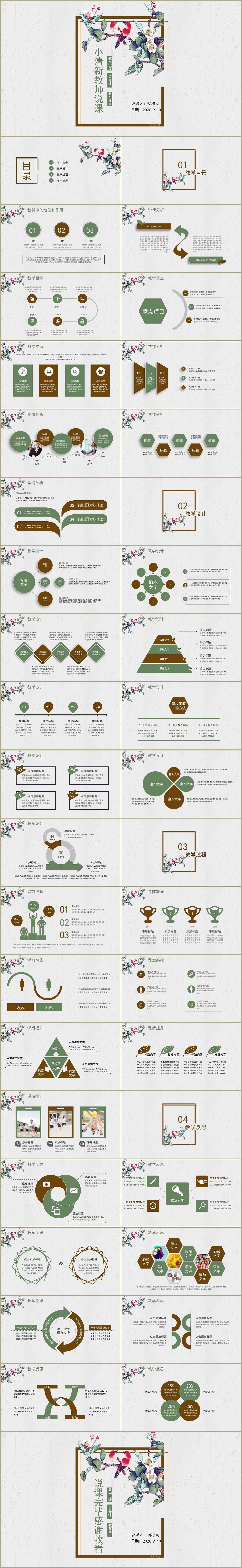 韩范清新落实小典雅模板风格说课教学设计集体ppt课件如何复古要点备课中的教师图片