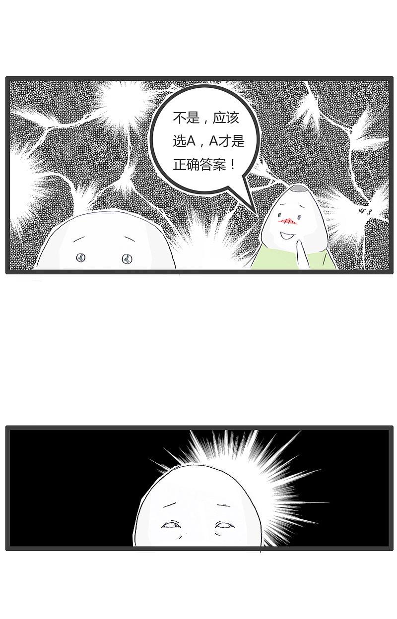 爆笑漫画 交友不慎,上课被叫起来回答问题图片