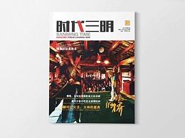 《时代三明》杂志2013年第2期三明的桥源艺设计