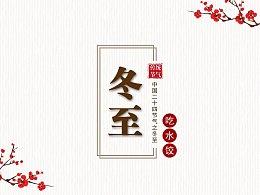 冬至记得吃饺子