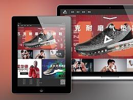 运动鞋练习