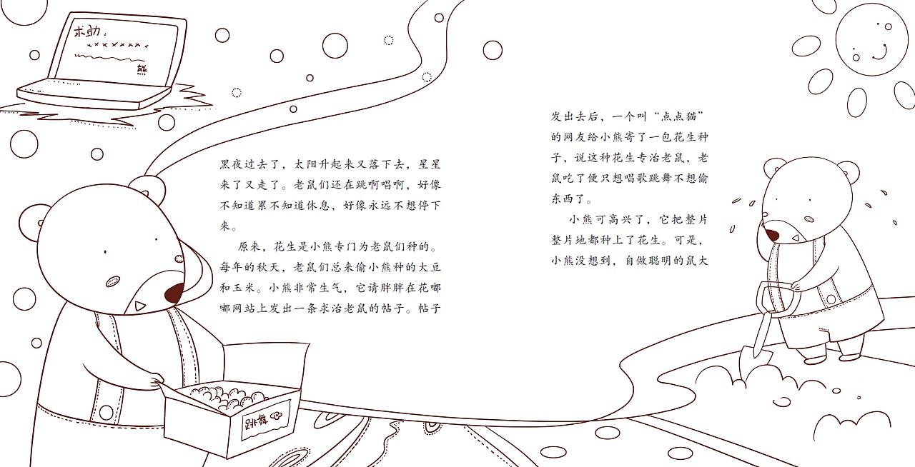 童话故事老路灯手绘图