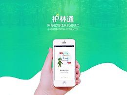 护林通app-引导页