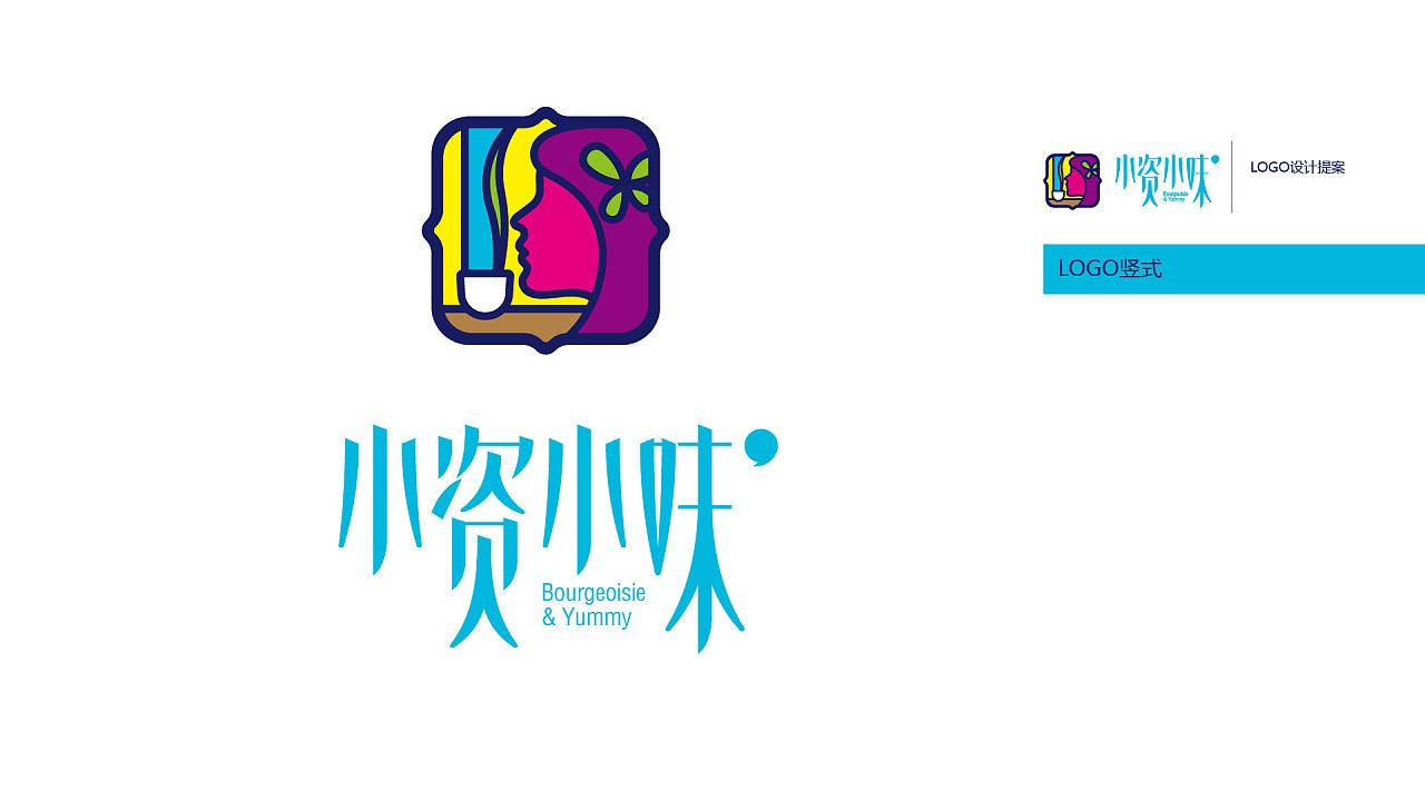小资小味甜品店logo设计
