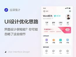 【实战】如何快速优化自己设计的UI界面
