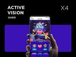 活动视觉 X4