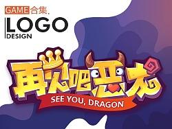 游戏LOGO设计合集和教程