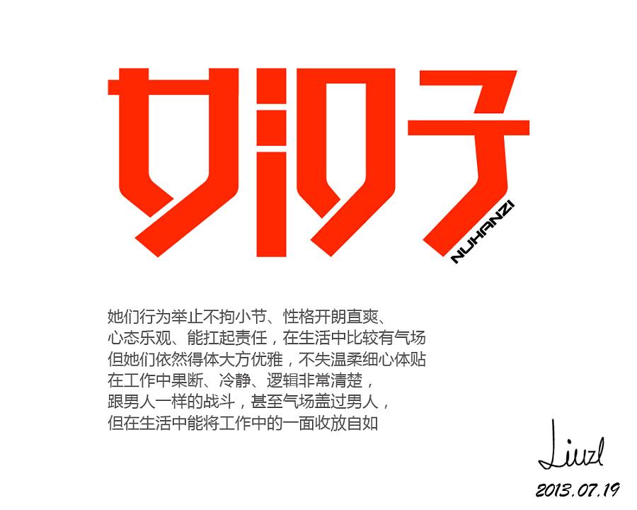 女工具|汉子/字形|平面|cherry0301-交互设计作原创设计字体图片