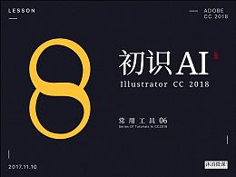 沐泊 Illustrator CC2018 轻松入门 UI设计课 图标绘制 免费课程 08