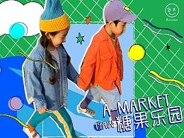 韩国童装 主题创意 & 移动端视觉设计