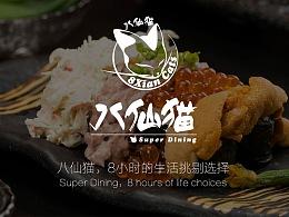 餐饮网页设计