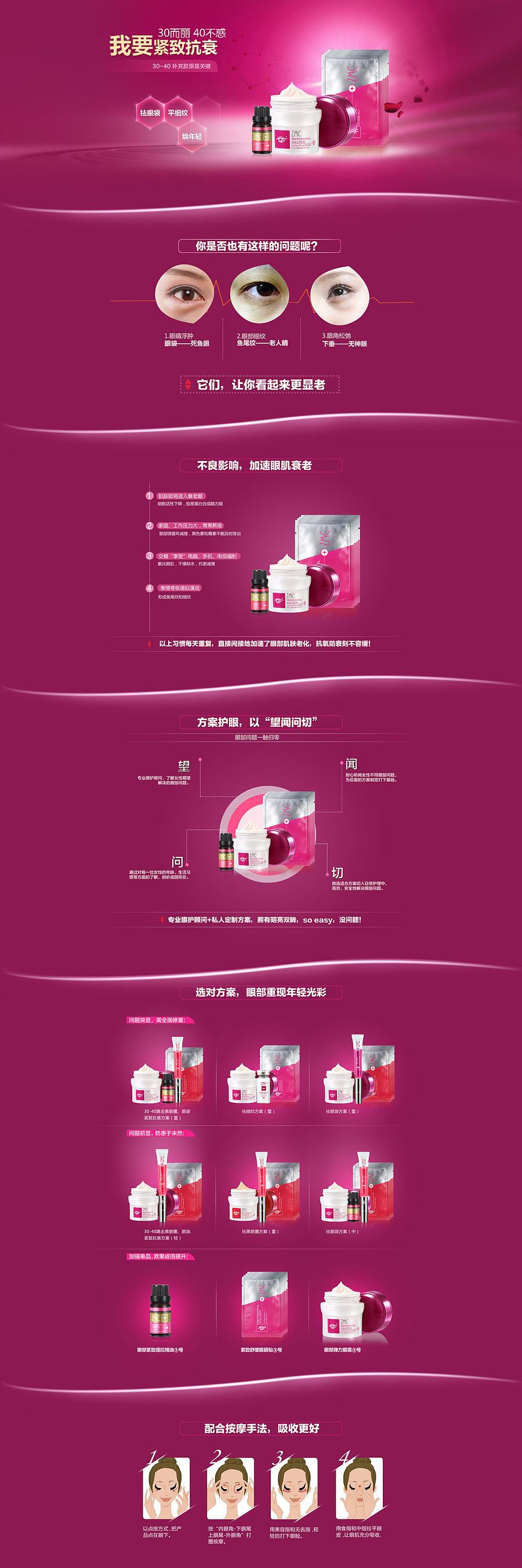 24 电子商务化妆品品牌《植美村》天猫商城定制配套二级页面设计案例2图片