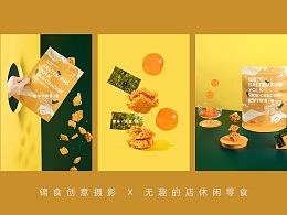 蟹味咸蛋黄锅巴/休闲零食创意拍摄/无趣的店