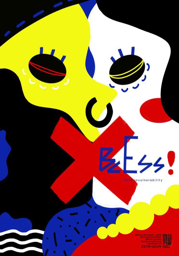 """团结就是力量——2020抗击""""新型冠状病毒""""国际公益海报设计邀请展纪实合集一插图(49)"""