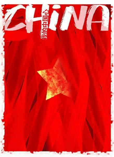我的中国心歌词河山只在我梦萦,祖国已多年未亲近,可是不管怎样也