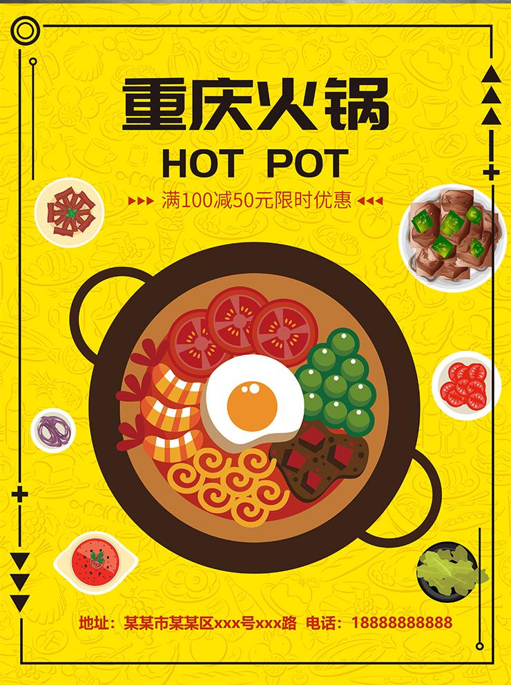卡通手绘重庆火锅促销海报图片