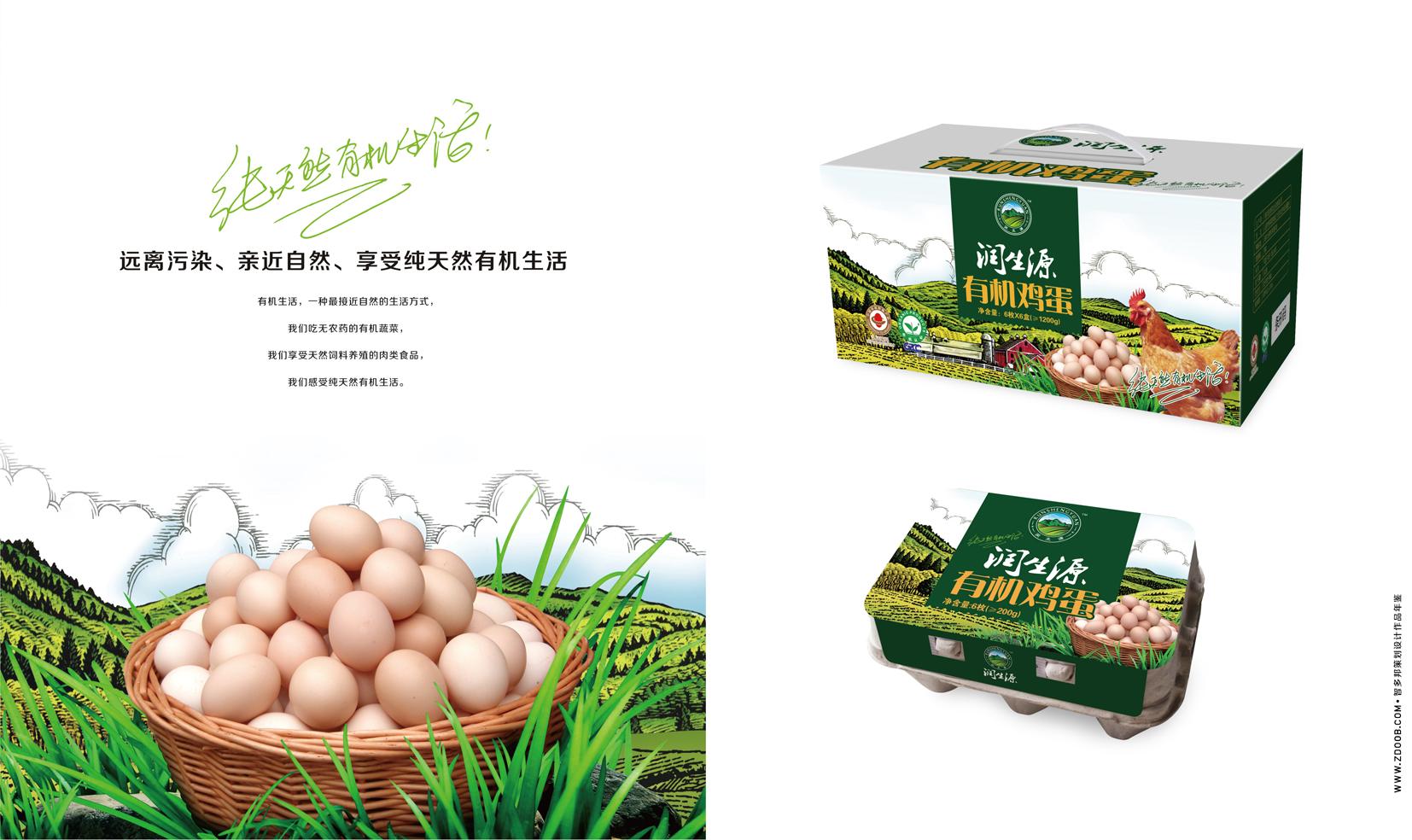 有机食品品牌策划_智多邦——润生源有机食品品牌设计 有机食品包装设计