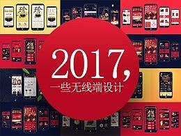 2017茶叶页面合集
