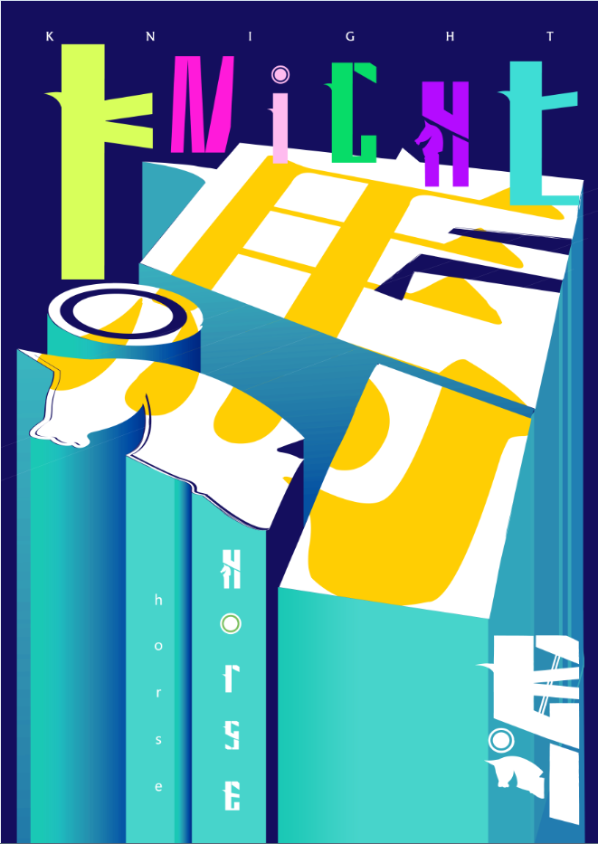 融马-字体海报设计