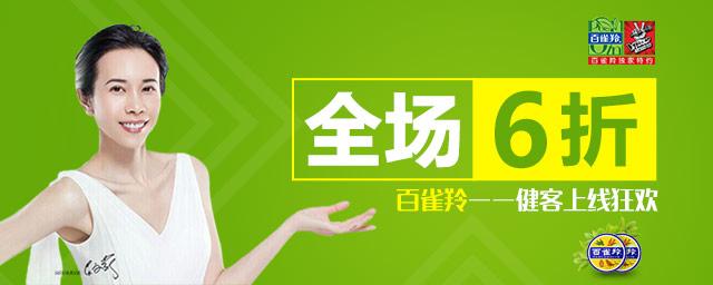 百雀羚广告图