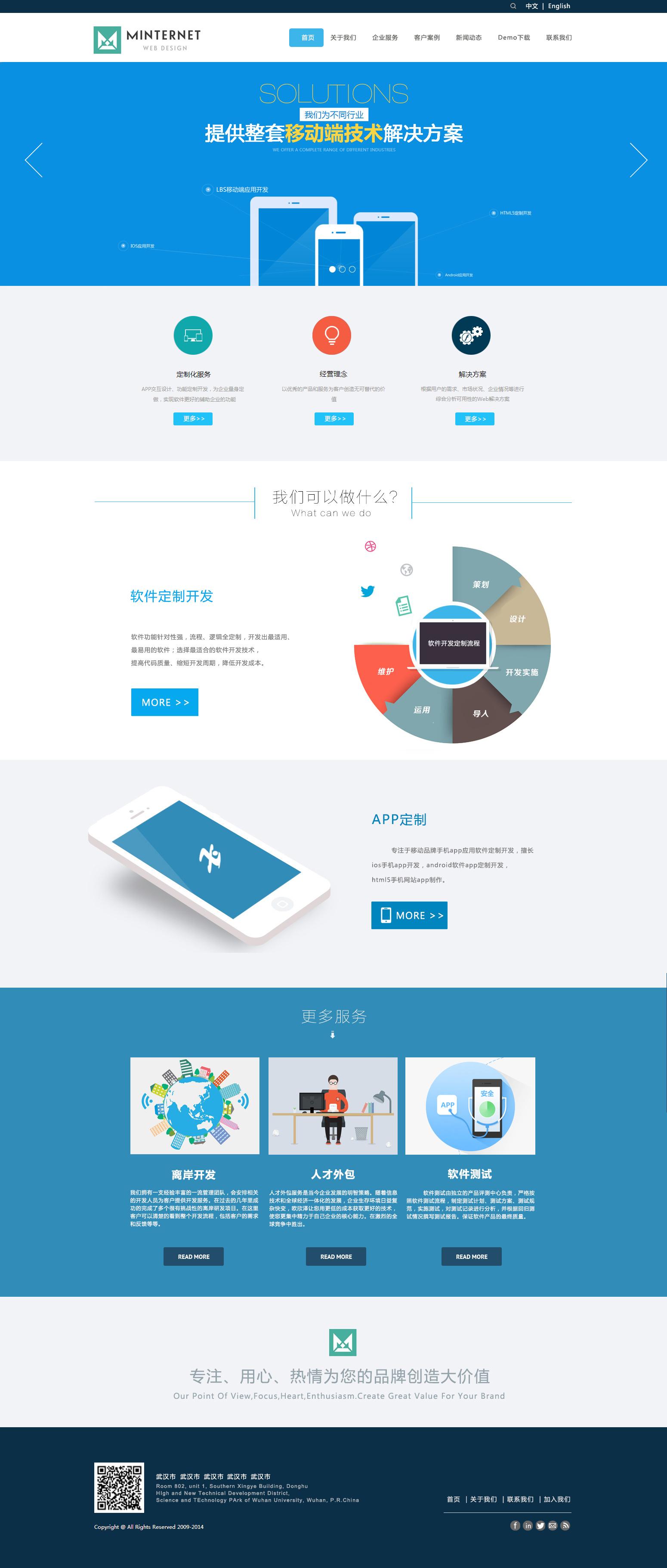 web微信网页_互联网网站首页设计 网页 企业官网 web_uidesigner - 原创作品 - 站酷 ...