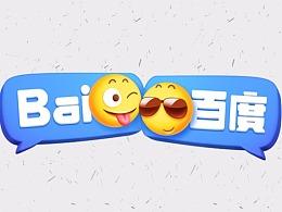 世界 Emoji 日【百度 Doodle 设计】2019