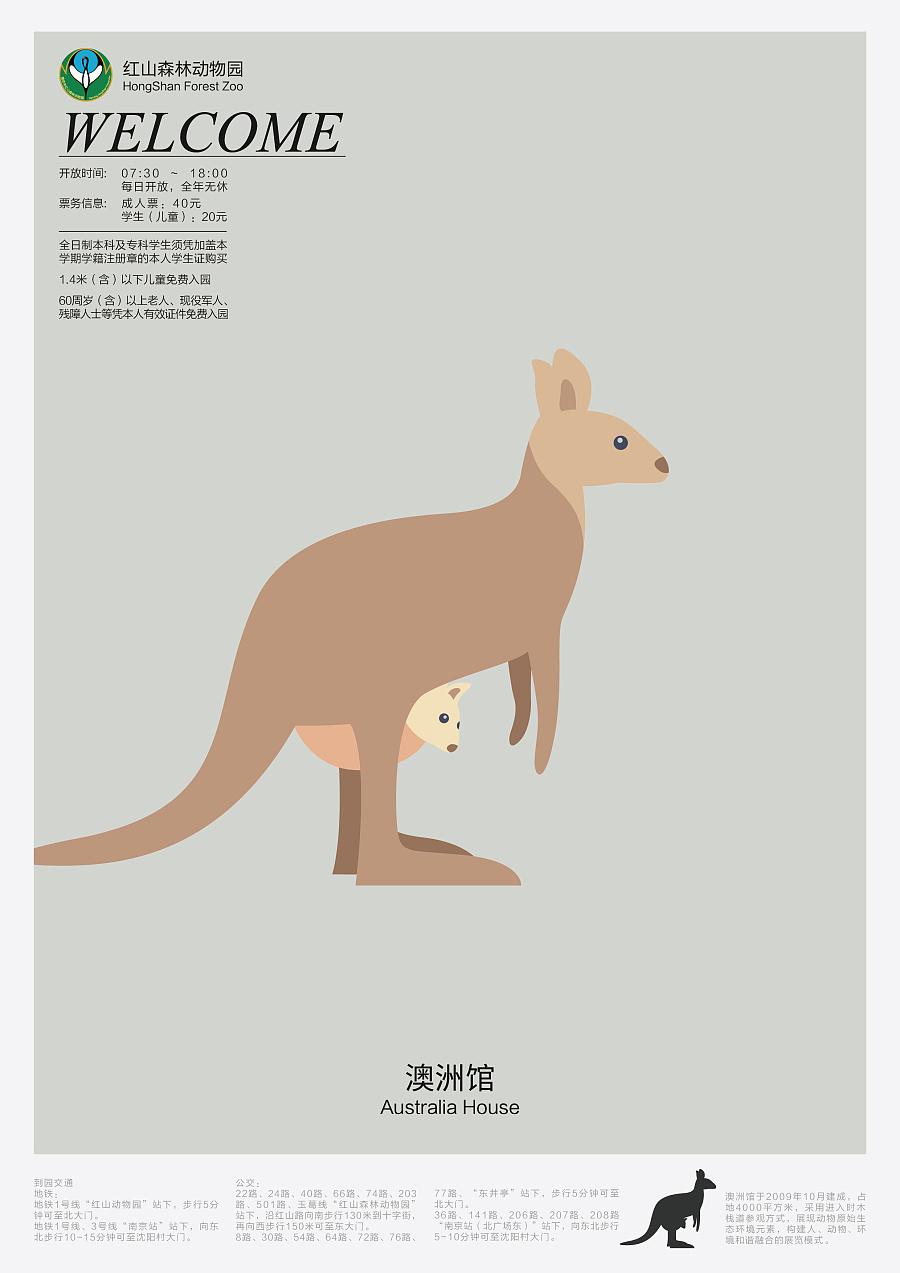 南京红山森林动物园海报组