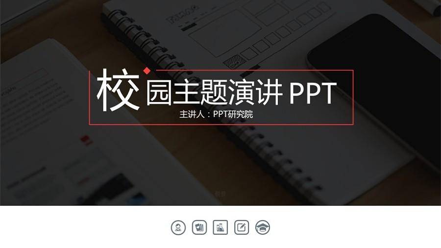 ppt模板 校园演讲|其他|其他|ee汐文