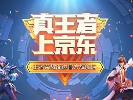 王者荣耀京东官方旗舰店运营物料整理